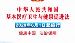 《中华人民共和国基本医疗卫生与健康促进法》