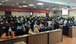 内江市中医医院举办2020年内江市中医治未病质控分中心培训会暨年终总结汇报