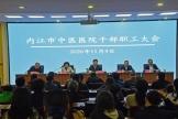 党委工作信息20年第45期 不负组织重托  奋力担当作为——内江市中医医院召开干部大会,宣布主要领导调整